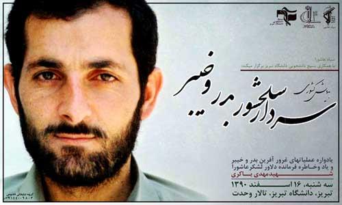 به پاس بزرگداشت سردار رشید عملیات بدر و خیبر :شهید باکری   قسمت دوم