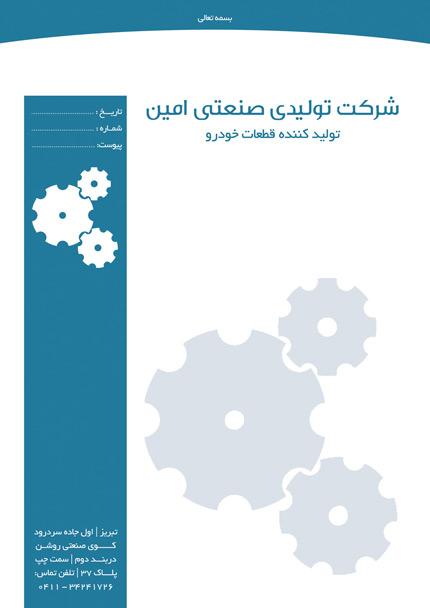 کانون تبلیغاتی ققنوس - طراحی لوگوبرچسبها: طراحی سربرگ, شرکت تولیدی, کانون تبلیغاتی ققنوس, تبریز, طراحی لوگو