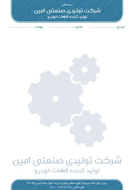 کانون تبلیغاتی ققنوس - 92. طرح سربرگ شرکت تولیدی صنعتی امینبرچسبها: طراحی سربرگ, شرکت تولیدی, کانون تبلیغاتی ققنوس, تبریز, طراحی لوگو