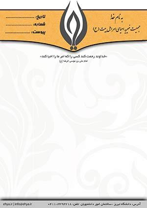 کانون تبلیغاتی ققنوس - لوگوی خیریهطراح: سید مهدی نوری